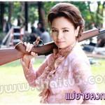 maeyaikongkrapan_ch3-11
