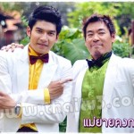 maeyaikongkrapan_ch3-15