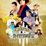 maeyaikongkrapan_ch3