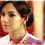 maeyaikongkrapan_ch3-4